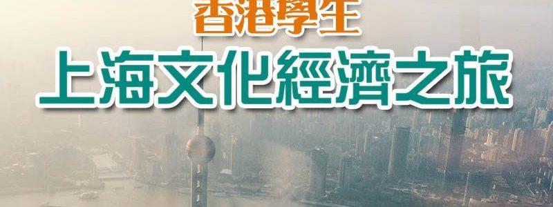 香港學生上海文化經濟之旅