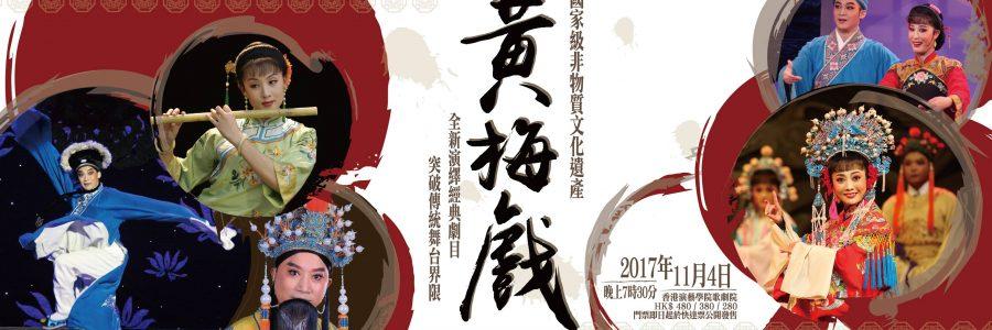 安慶再芬黃梅藝術劇院|《徽州女人》《女駙馬》《折子戲》