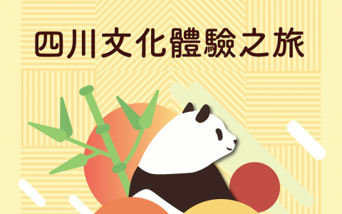 四川文化體驗之旅 現正接受報名 !