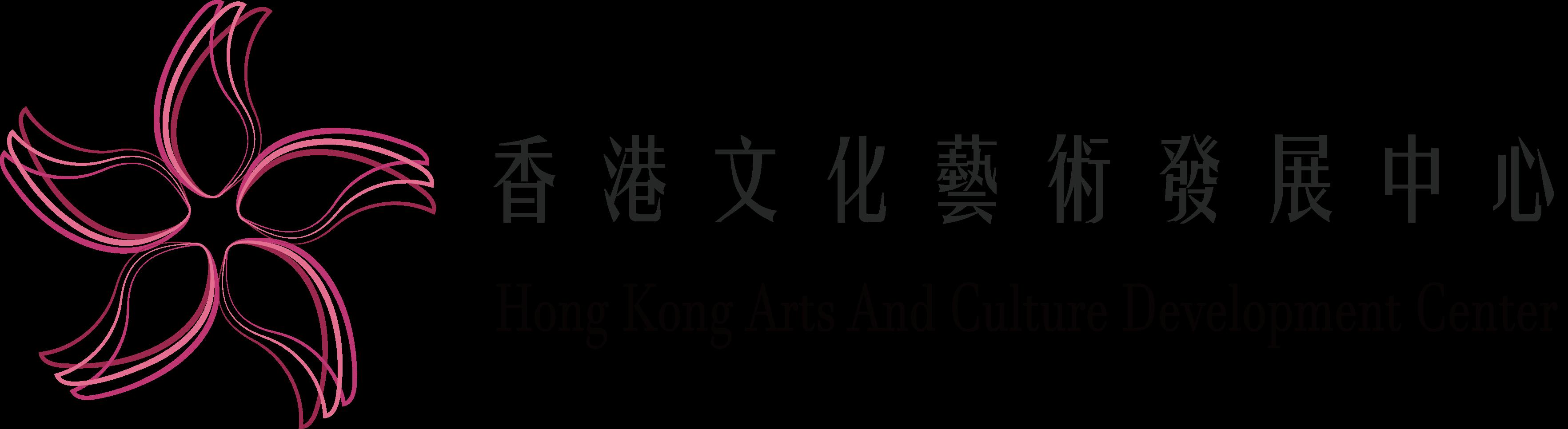 香港文化藝術發展中心