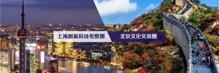 北京、上海交流團現正接受報名!