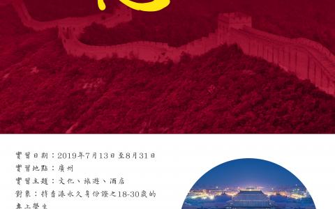得志.北京城 – 香港大學生內地實習計劃2019